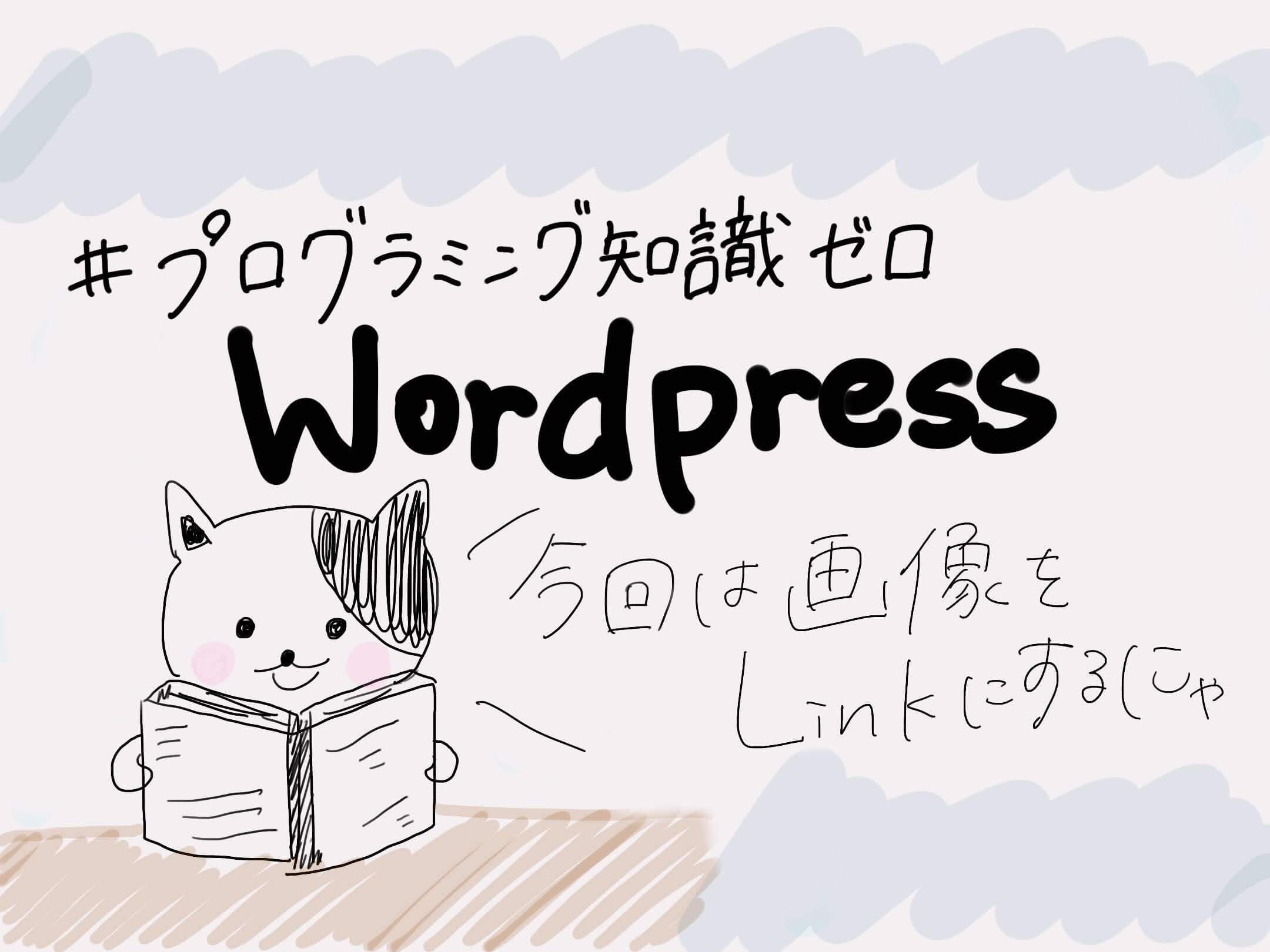 画像をリンクにしてウィジェット登録しサイドバー表示する方法 /WordPress