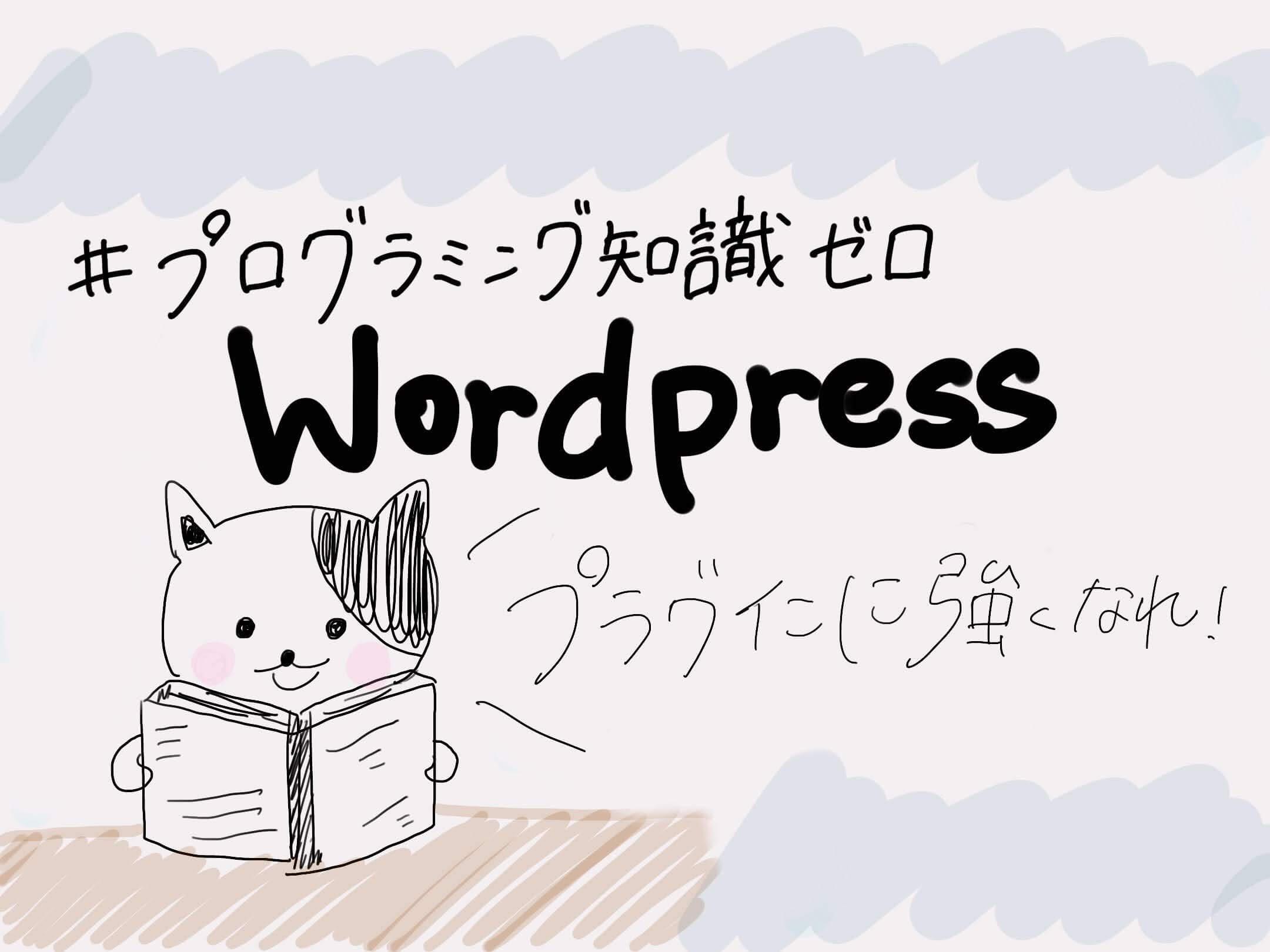 プラグインの導入方法  /プログラミング無しにWordPressを使用するために必要