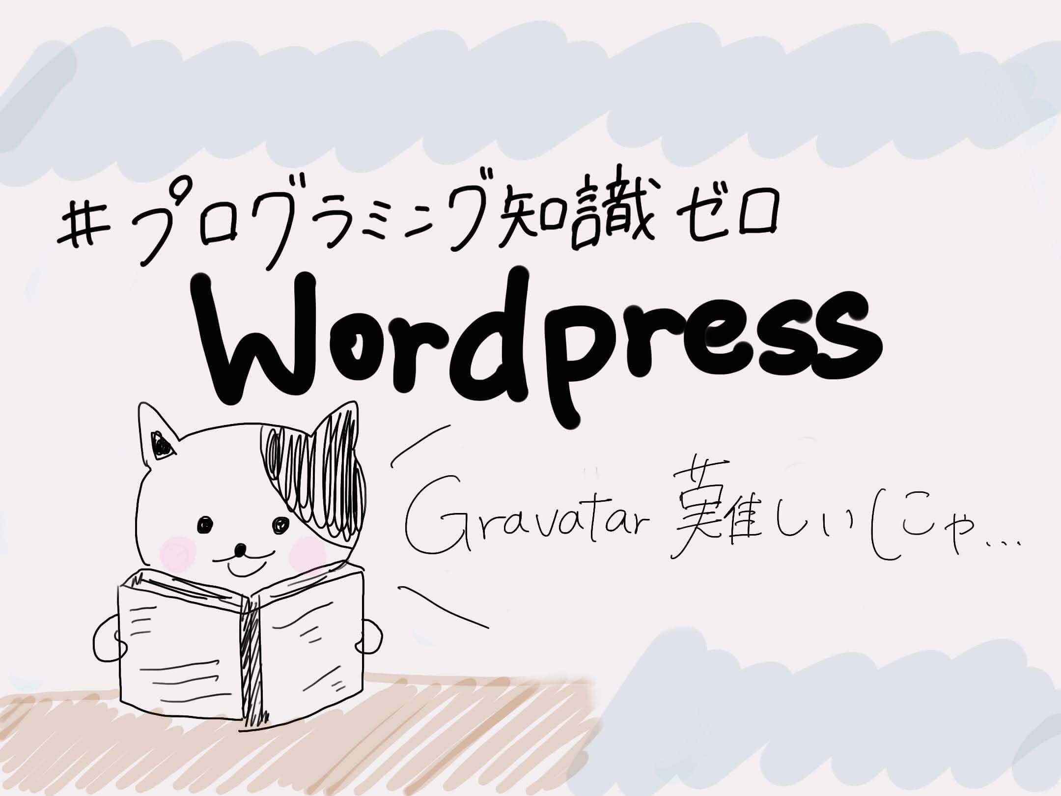 Gravatarでユーザーの画像を設定できないときの対処法 /WordPress
