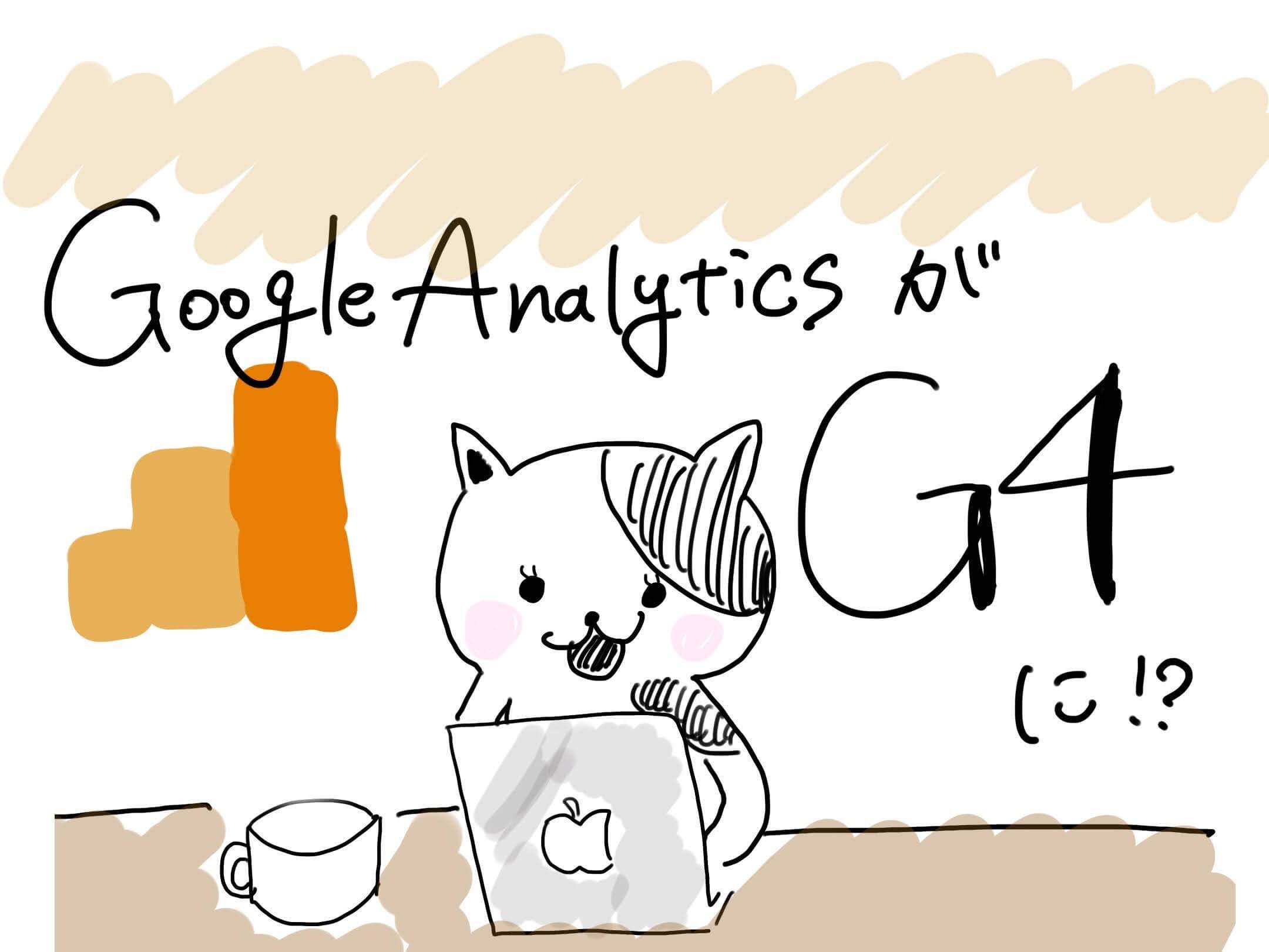 GoogleアナリティクスがGA4に大幅アップグレード!方法と内容をご紹介