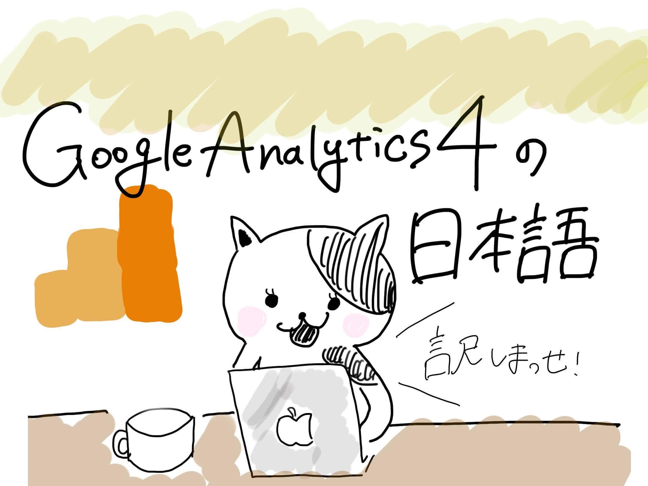 GA4の2020年アップデート内容日本語訳!Introducing the new Google Analytics