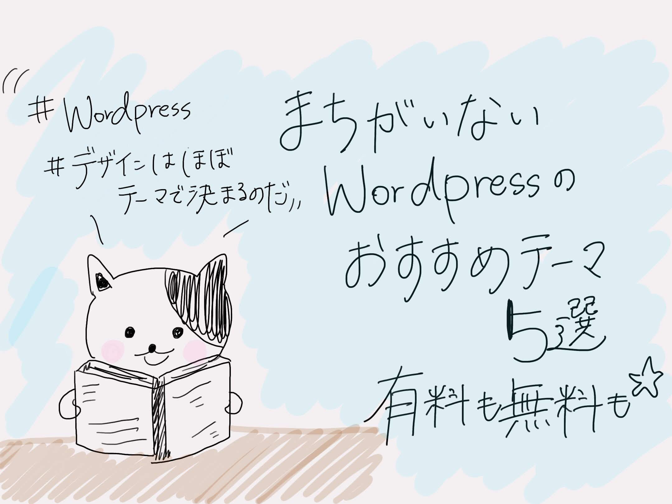 間違いないWordPressのおすすめテーマ5選(有料も無料も)
