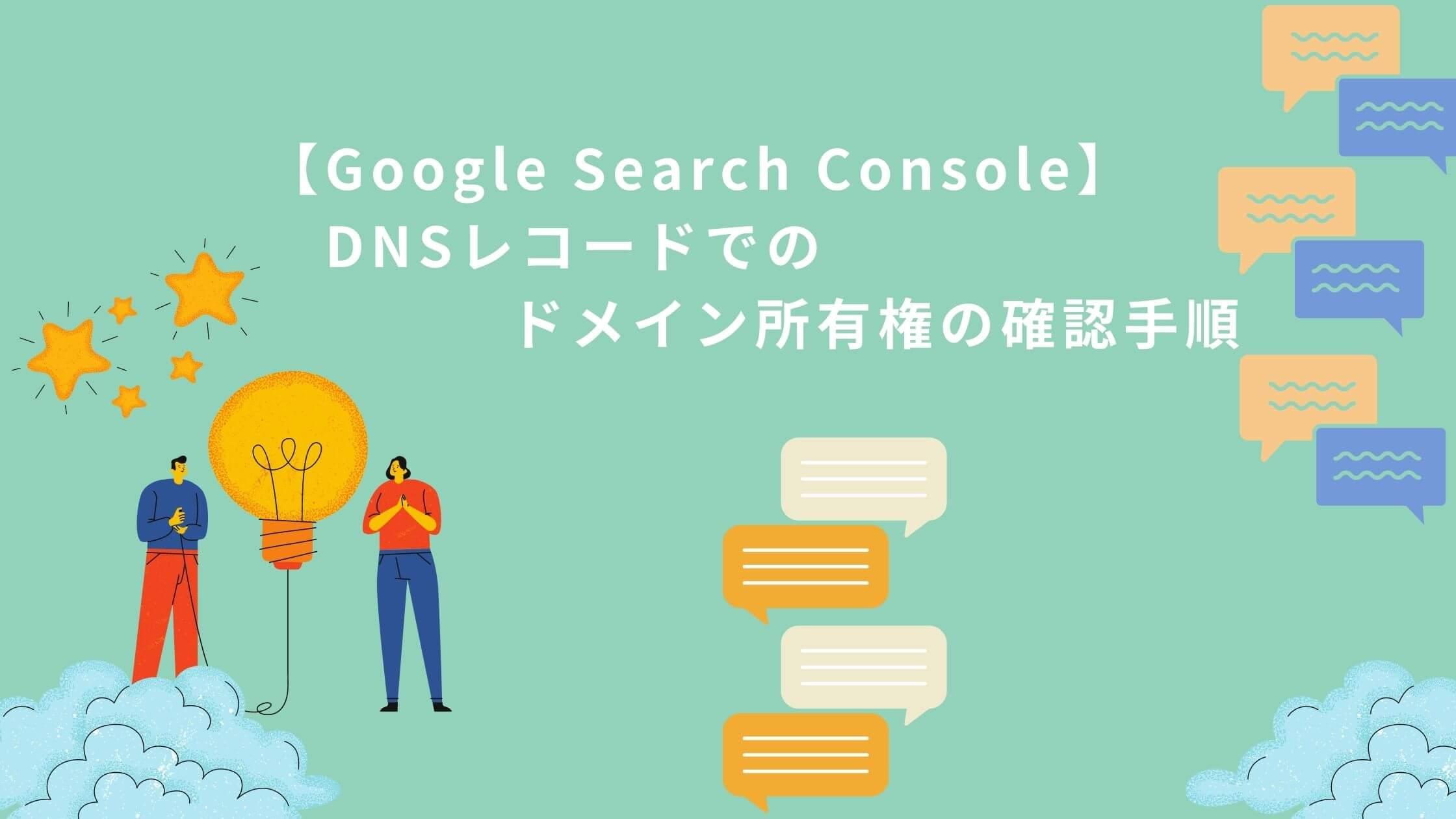 【Search Console(サチコ)】DNSレコードでのドメイン所有権の確認手順を解説